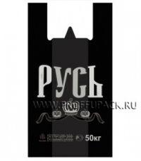 """Пакет """"майка"""" 28х54 н/д  Русь черная (100/2000) """"ПТ"""""""