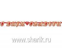 """Гирлянда-буквы """"С днем свадьбы"""" Сердца 210см """"Веселая затея"""""""