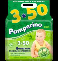 "Салфетки влажные ""Pamperino"" 50*3 шт/уп TRIO детские /10"
