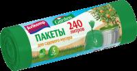 """Мешки для мусора  240л 5шт/рул для сада Зеленые """"Garden"""" /10 """"AV"""""""