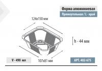 Алюм. форма прямоуг. 490мл верх 150*224мм, дно 107*81мм, H 44мм 50/1200