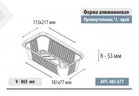 Алюм. форма прямоуг. 865мл верх 217*113мм, дно 181*77мм, H 53мм 50/600