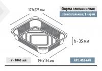 Алюм. форма прямоуг.1040мл верх 225*175мм, дно 194*144мм, H 35мм 25/400