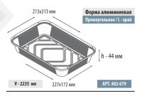 Алюм. форма прямоуг.2235мл верх 313*213мм, дно 272*172мм, H 44мм 25/300