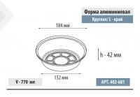 Алюм. форма круглая 770мл верхн.D 184мм, дно 132мм, 25/600