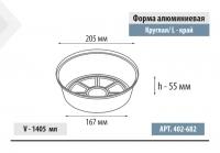 Алюм. форма круглая 1405мл верх 205мм, дно 167мм, H 55мм 20/400