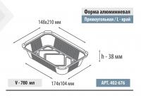 Алюм. форма прямоуг. 780 мл  210/148мм верхн, 174/104мм дно,h38мм 50/600/Горница