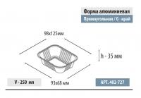 Алюм. форма прямоуг. 250 мл верх125x98мм, дно93*68мм h35мм/50/Горница