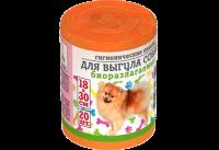 """Гигиен. пакеты для выгула собак биоразлагаемые 18х30см 20 шт/рул. оранж. /60 """"AV"""""""