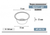 Алюм. форма для маффинов кругл.130мл d75/52мм дно, h35мм /100/Горница