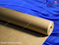 """Бумага КРАФТ чистая в рулоне 0,7мх0,420кг /10 """"Вин"""""""